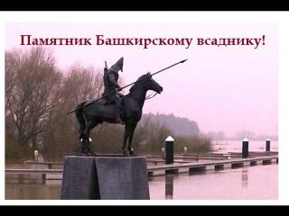 В Голландии поставили памятник башкирскому воину. Северные амуры - так называли башкир в Европе