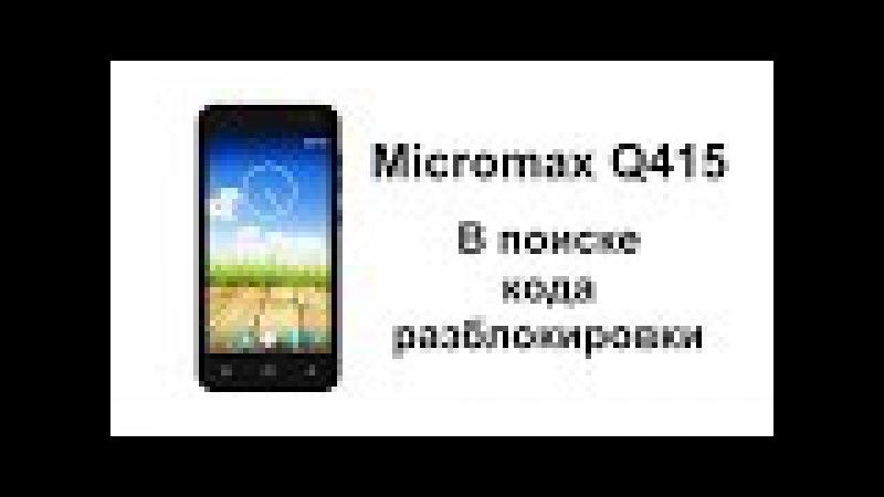 Micromax Q415 попытка ввода PIN-кода от сим-карты другого оператора (часть 3)