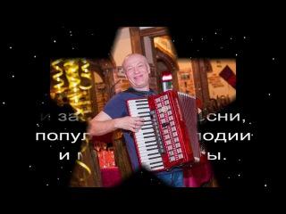 Аккордеонист Николай Донецкий г.Казань. (проморолик.фото)