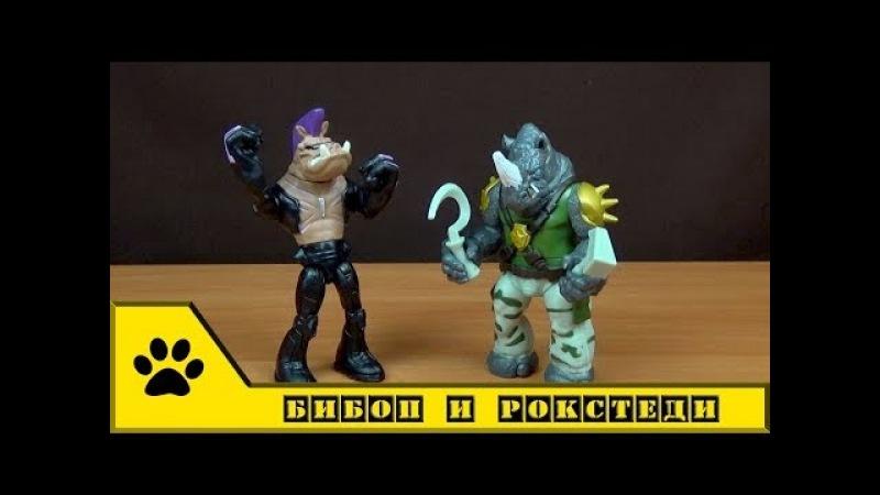 TMNT от Nikelodeon Враги Черепашек ниндзя Бибоп и Рокстеди от Playmates toys