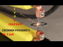 Контактная сварка с микроволновки Своими руками точечная