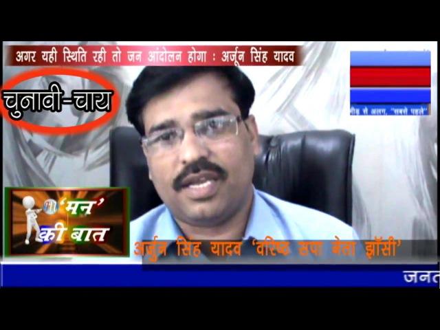 Chunavi chaye हाई न्यूज़ ख़ास Arjun Singh yadav SP नेता झाँसी