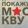 Бесплатные экскурсии – Я покажу тебе Москву