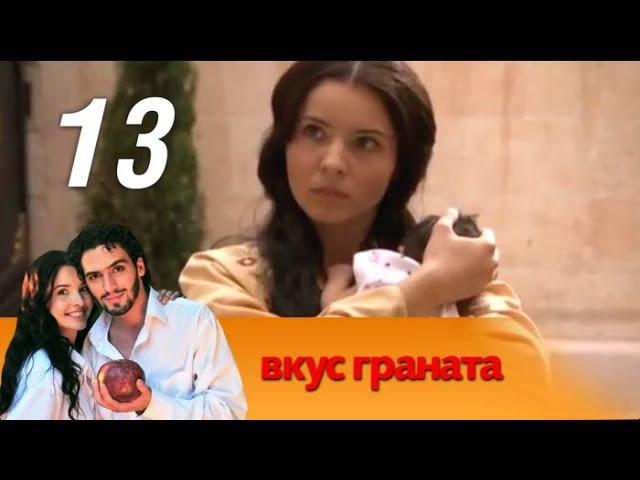 Вкус граната. 13 серия. Мелодрама (2011)