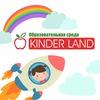 """Образовательные ясли и сад-школа""""Kinder Land"""""""