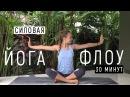 Йога Флоу для начинающих Силовая практика 30 минут Утренняя йога Ona Volna Она Волна