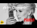 Алёна Свиридова - Ранен lyric video 2017 ¦0