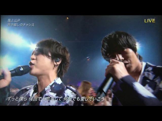 MUSICDAY 20170701 亀と山P 背中越しのチャンス 青春アミーゴ