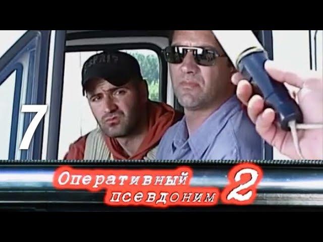 Оперативный псевдоним. 2 сезон: Код возвращения. 7 серия (2005). Боевик, криминал @ Русские сериалы