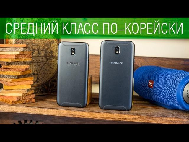 Обзор и сравнение Samsung Galaxy J5 и J7 2017 Крутой корпус и толковые камеры НО не во флагм