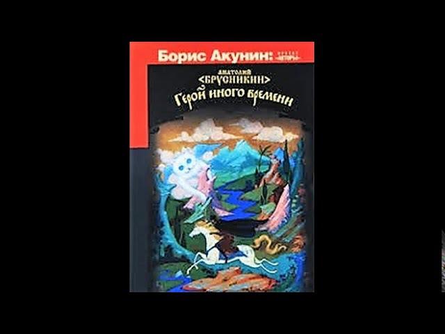 Герой иного времени    Анатолий Брусникин (aka Борис Акунин) [ аудиокнига ] » Freewka.com - Смотреть онлайн в хорощем качестве