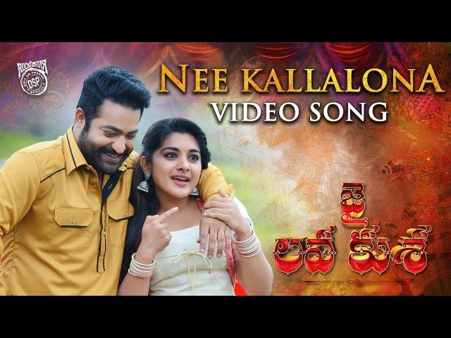 NEE KALLALONA Full Video Song - Jai Lava Kusa Video Songs - Jr NTR, Nivetha Thomas   Devi Sri Prasad