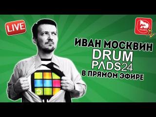 Pop-Music [Live]: Иван Москвин - Что такое Drum Pads , эфир