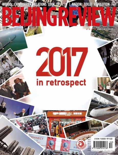 Beijing Review-December 26 2017
