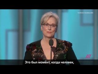Яркая речь Мерил Стрип на Золотом глобусе (русский перевод)