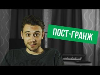 ANTENNA TREE TV - 007 - Пост-гранж
