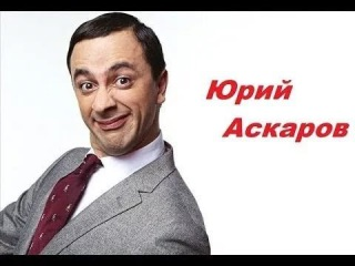 Юрий Аскаров-Сборник лучшее.