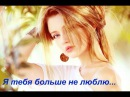 Вот это песня Рыжая…(Исп. мой друг Александр Бешеный) Ах, какая женщина... Но не моя...