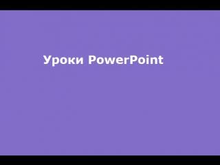 Уроки PowerPoint. Создание презентации. Часть 1 - Введение