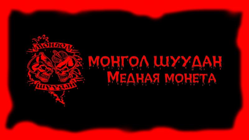 Монгол Шуудан Медная монета ГлавClub Green Concert Yotaspace 13.01.2018 г.
