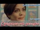 Средство от разлуки / 2015 мелодрама. 1-4 серия из 4