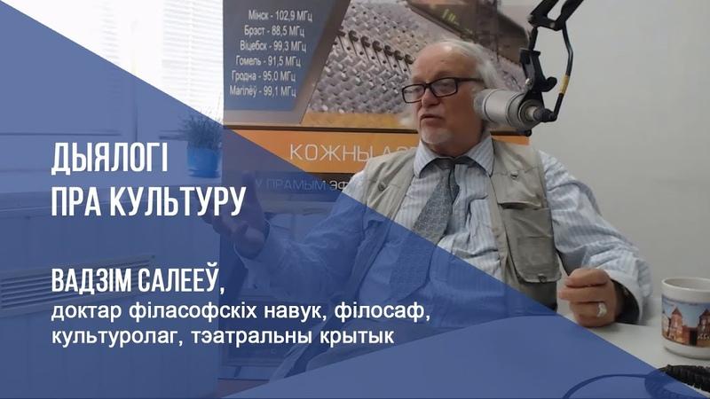 Дыялогі пра культуру - 10. Вадзім Салееў - 24.05.2019