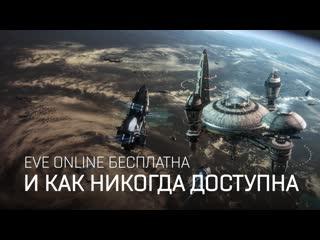 Eve online: сегодня твой первый день!