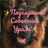Подслушано : Собачники Урала