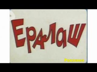 Рекламная заставка (ТК Ералаш, -н.в)