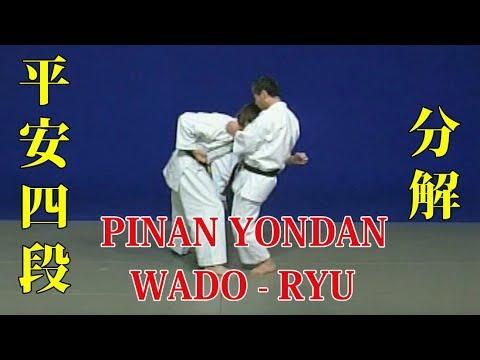 WADO - RYU Kata Pinan Yondan Bunkai 和道流 形 分解 (平安四段)