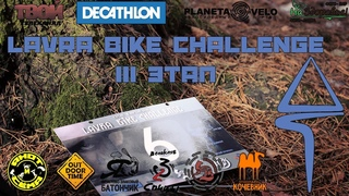 Промо велогонки Lavra Bike Challenge III этап