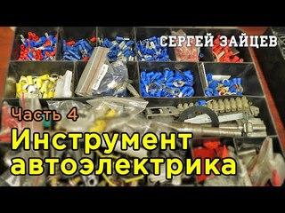 Инструмент автоэлектрика. Часть 4 - Разный инструмент и расходники | Обзор от Сергея Зайцева