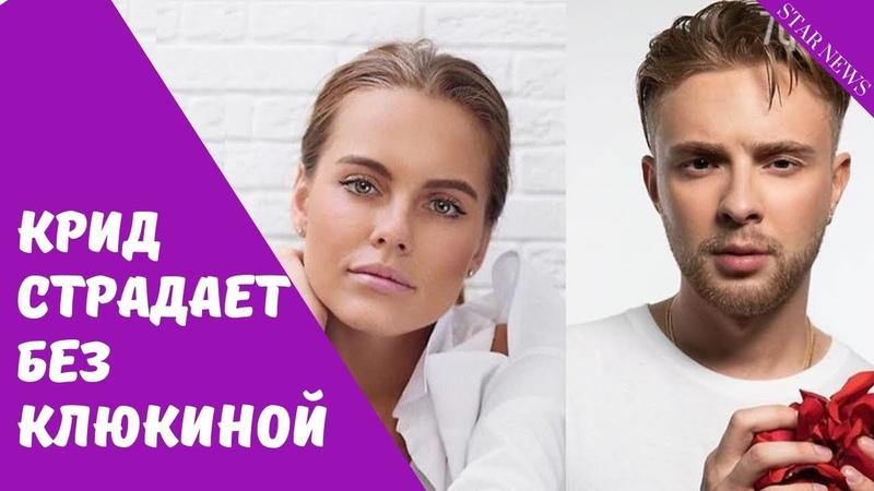 Егор Крид страдает по Дарье Клюкиной и посвятил ей песню Время не пришло