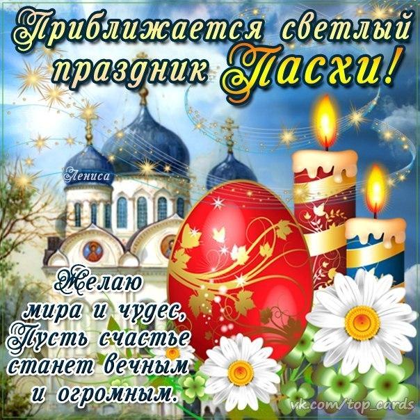 Поздравляю с наступающим праздником Великой Пасхи!