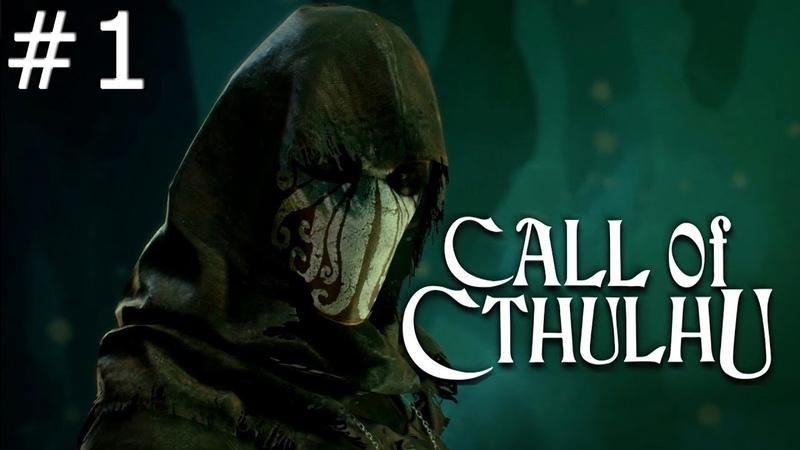 Call of Cthulhu Прохождение Часть 1 Сомнамбулический поиск неведомого болтореза