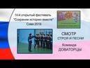 Команда ДОВАТОРЦЫ Смотр строя и песни Фестиваль кадетов Сива 2019