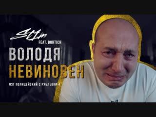 """Премьера. ST1M feat. Bortich - Володя невиновен (OST """"Полицейский с Рублевки 4"""")"""