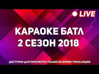 Караоке батл   2 сезон 2018 [live]
