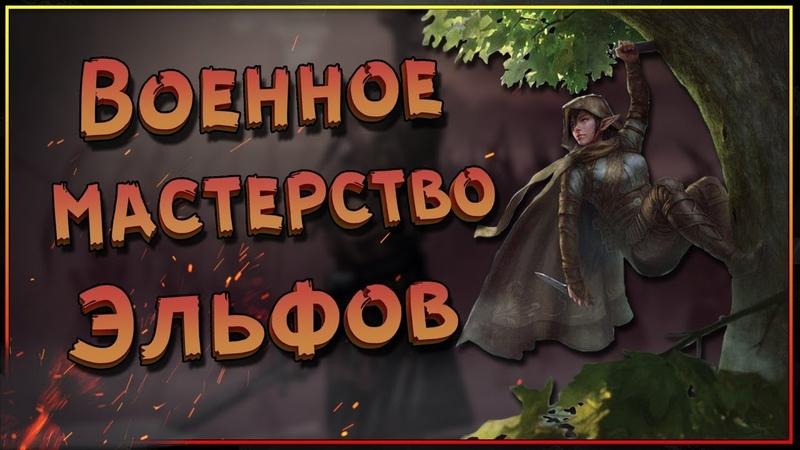 Военная тактика Эльфов. Как победить длинноухих жителей леса?