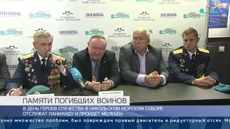 День Героев Отечества пресс-конференция в медиацентре Правительства Санкт-Петербурга.