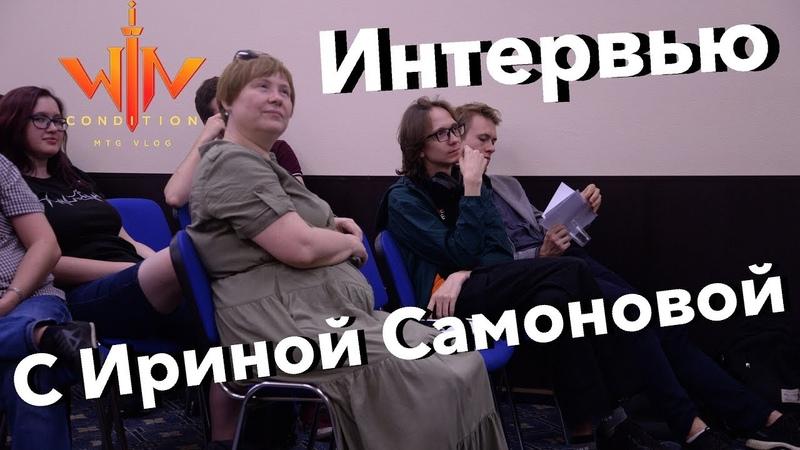Интервью с Ириной Самоновой - создателем портала cantrip.ru Magic The Gathering