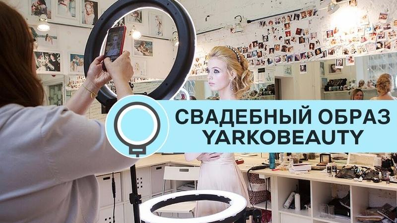 Создание образа невесты / кольцевая лампа для свадебного стилиста / световая схема для beauty-съемки