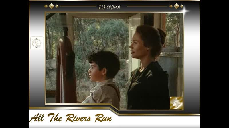 Все реки текут 10 серия All The Rivers Run 1983