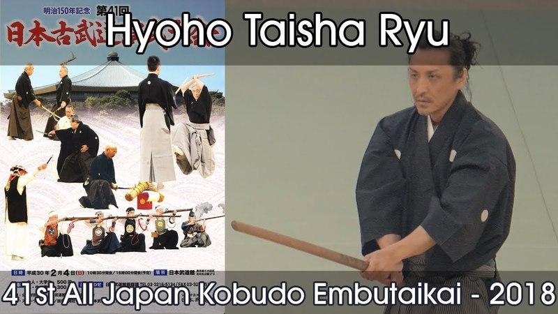 Hyoho Taisha Ryu Kenjutsu - 41st All Japan Kobudo Demonstration (2018)