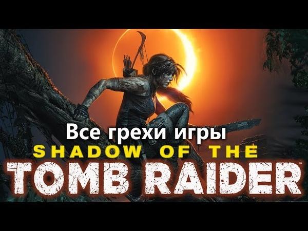 Все грехи игры Shadow of the Tomb Raider (отрывок переИГРЫш 69)
