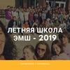 Летняя Школа ЭМШ 2019