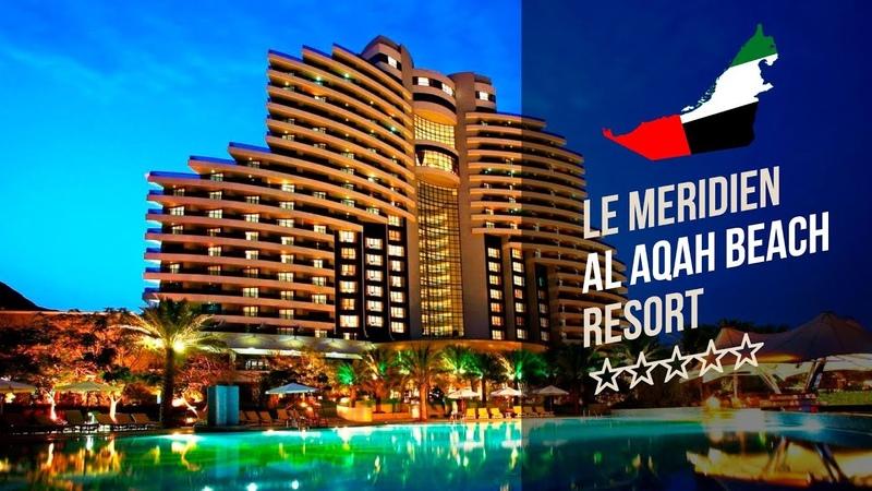 Отель Ле Меридиен АльАках 5* Фуджейра Le Meridien Al Aqah Beach Resort 5* Рекламный тур География