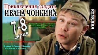 Приключения солдата Ивана Чонкина 7 8 серия Военная комедия
