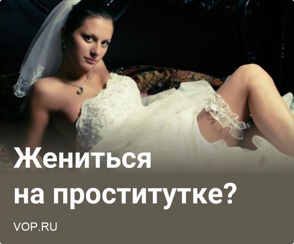 Жениться на проститутки суражские проститутки
