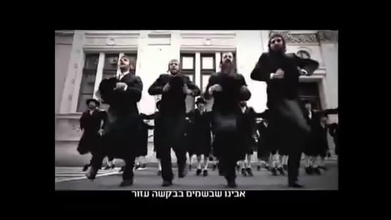 Еврейское казачество азохен вей и танки наши быстры